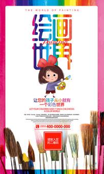 炫彩创意美术培训班招生海报设计