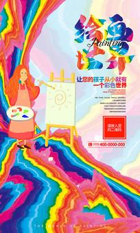 炫彩创意美术培训班招生宣传海报设计
