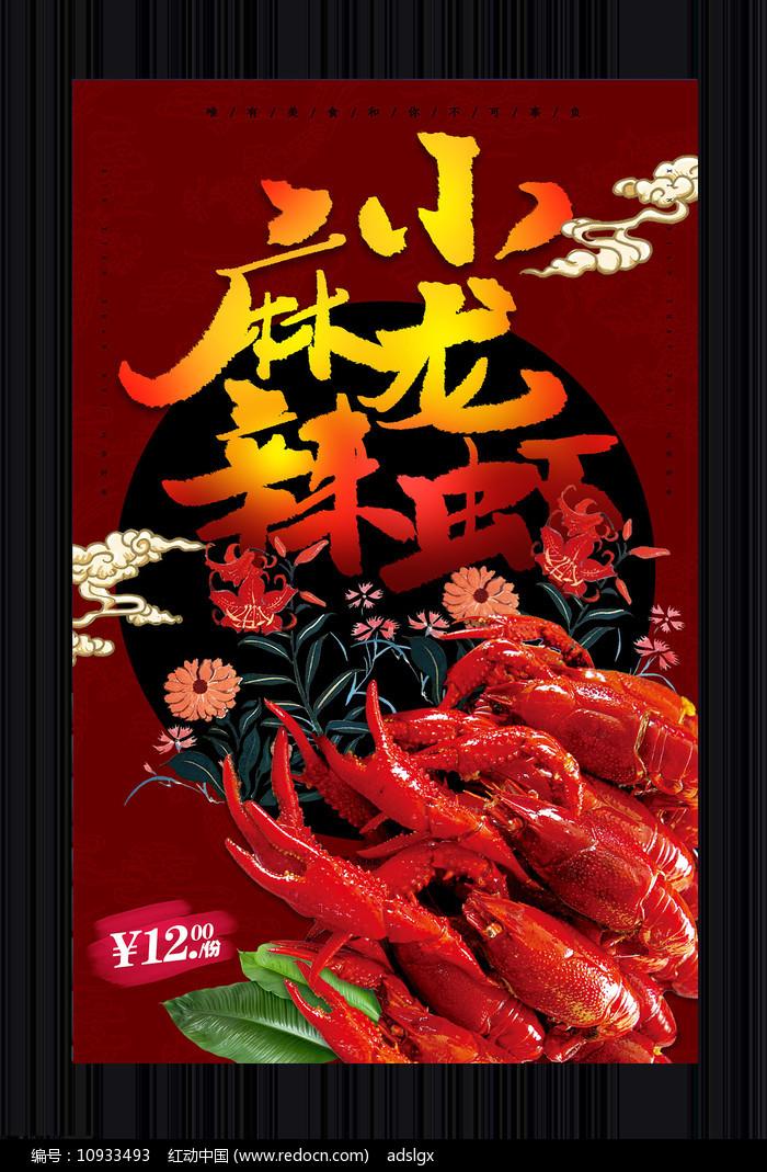 创新国潮风小龙虾促销海报图片