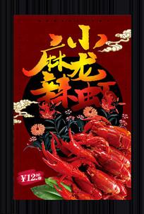 创新国潮风小龙虾促销海报