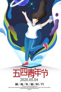 创意插画卡通风格五四青年节户外海报