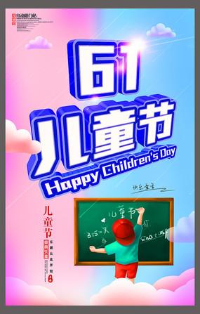 创意高档61儿童节宣传海报