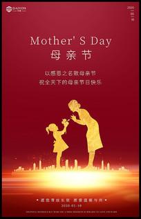 创意简约母亲节海报设计