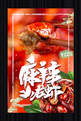 创意麻辣小龙虾促销海报