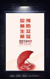 创意世界艾滋病日海报设计