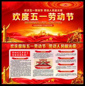 大气红色五一劳动节宣传展板