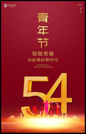 大气五四青年节五四运动海报