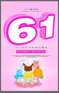 粉丝卡通大气61儿童节宣传海报