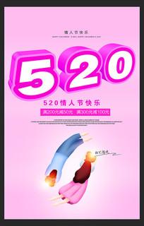 粉丝唯美520情人节促销海报设计