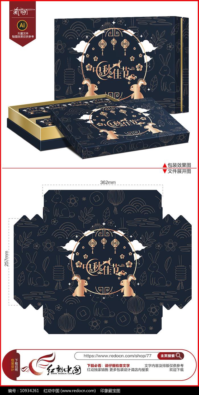 高档中秋节月饼包装盒设计图片