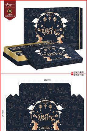 高档中秋节月饼包装盒设计