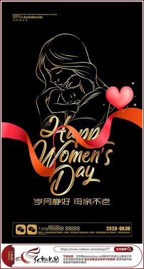 黑色简约母亲节海报设计