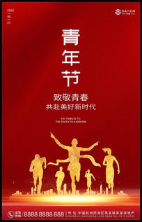 红色大气五四青年节海报