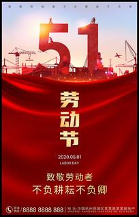 红色大气五一劳动节宣传海报