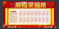 红色简约高考荣誉榜宣传展板