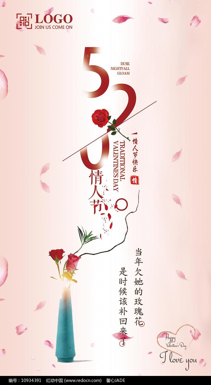 简约粉色520情人节海报图片