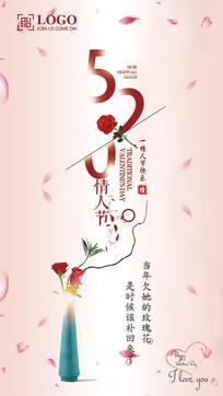 简约粉色520情人节海报