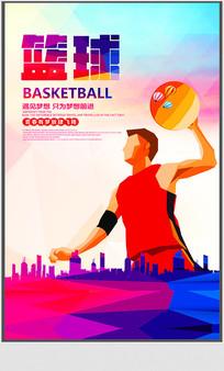 简约青春篮球宣传海报