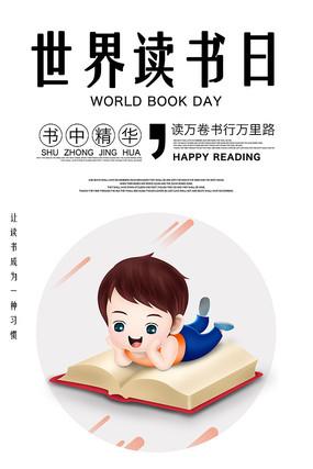 简约世界读书日海报