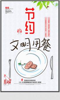 简约食堂文化节约宣传海报