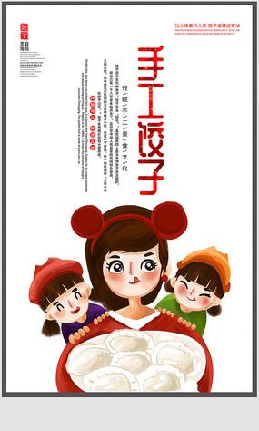 简约手工饺子宣传海报