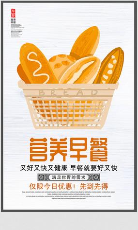 简约营养早餐面包宣传海报