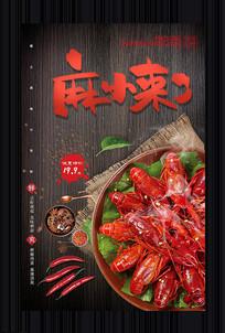 精美麻辣小龙虾海报
