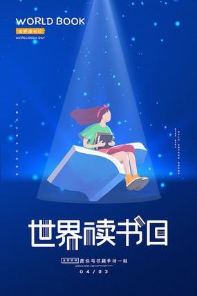蓝色卡通世界读书日海报