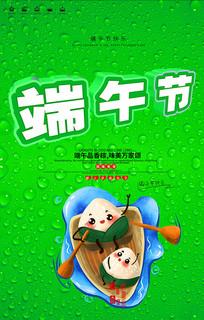 绿色创意大气端午节宣传海报设计