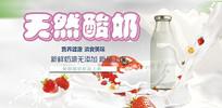 天然酸奶宣传海报