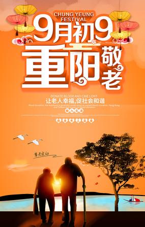 唯美大气高档重阳节宣传海报