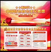 新时代中国特色社会主义思想展板设计
