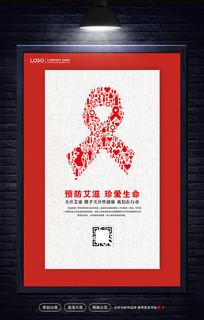 预防艾滋病公益海报