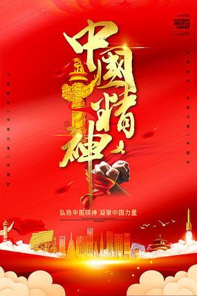 中国精神大气红底金字海报