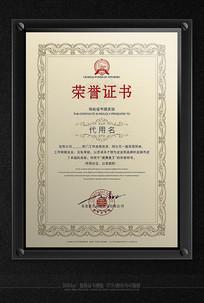 中式边框创意荣誉证书