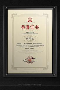 中式边框时尚荣誉证书