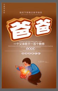 棕色大气父亲节宣传海报设计