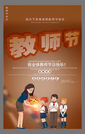 棕色大气高档教师节宣传海报设计