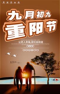 棕色大气九月初九重阳节宣传海报
