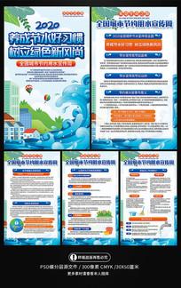 2020全国城市节水宣传周挂画挂图