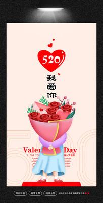 爱浪漫情人节海报