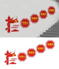 不忘初心牢记使命楼梯党建标语文化墙