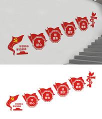 不忘初心楼梯党建文化墙设计