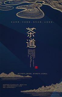 茶韵宣传海报设计