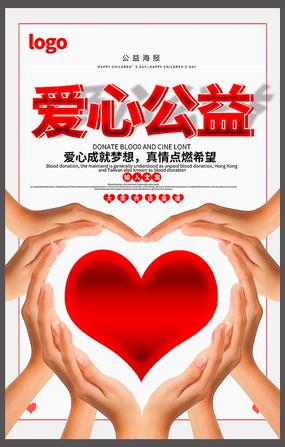 创意爱心公益宣传海报