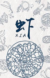 创意龙虾海报设计