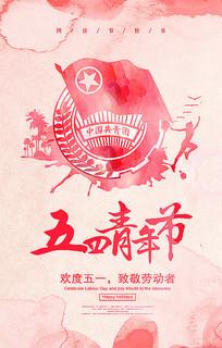 创意五四青年海报设计