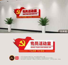 党建门牌基层科室牌文化墙