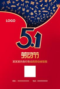 红色高端五一海报设计