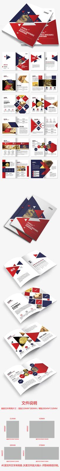 红色金融理财银行保险贷款企业画册设计